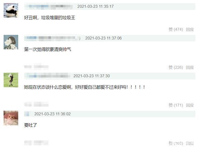 """马思纯疑似新恋情曝光 男方被扒是滚圈""""渣男""""私生活混乱"""