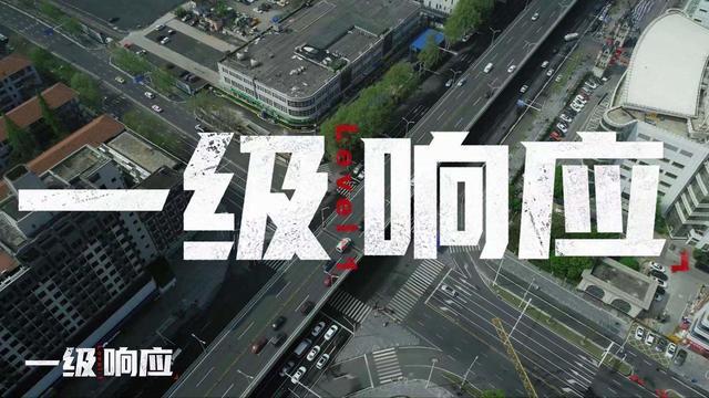 全景式深层次展现武汉抗疫纪录片《一级响应》上线