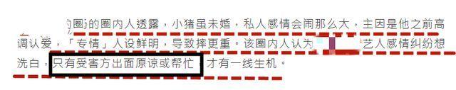 台媒曝周扬青罗志祥私下仍联络 女方将发文帮洗白