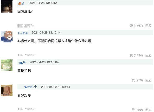 郑爽涉嫌签订阴阳合同被调查 多位明星工作室注销