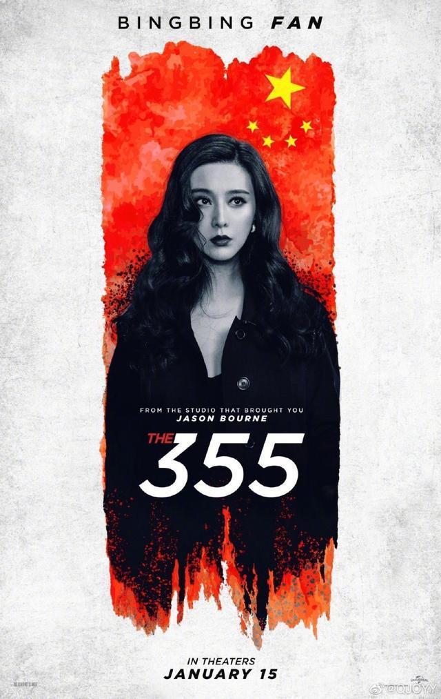 范冰冰新片《355》提档  明年1月7日北美上映
