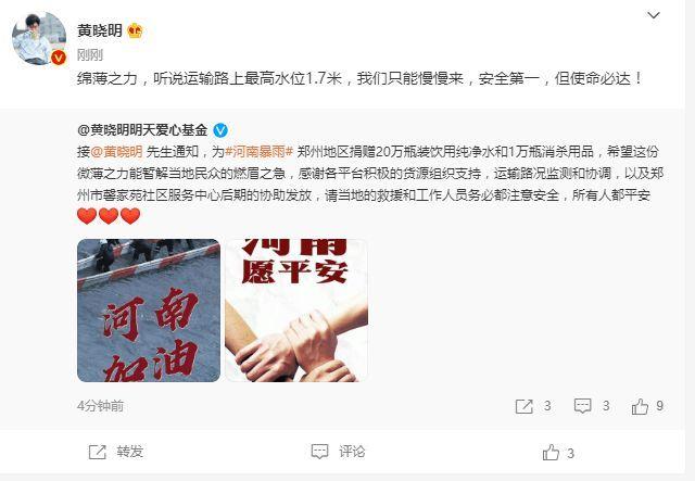 黄晓明为郑州捐赠物资 baby捐款50万元驰援河南