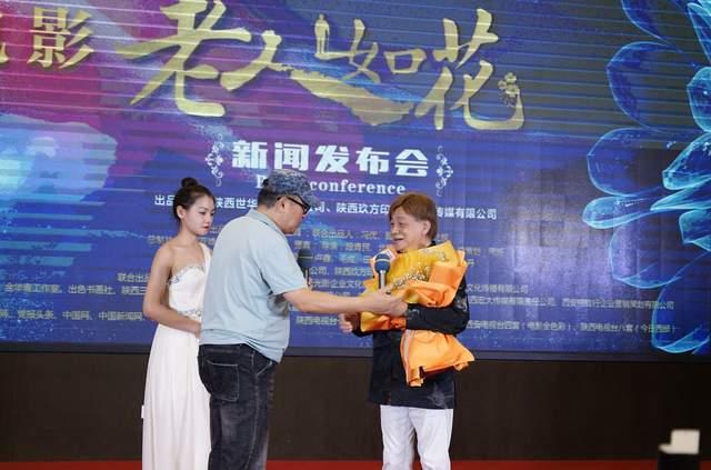 院线电影《老人如花》新闻发布会暨启动仪式圆满成功