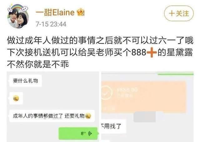 吴亦凡昔日绯闻女友一甜发文:我的男孩进监狱了