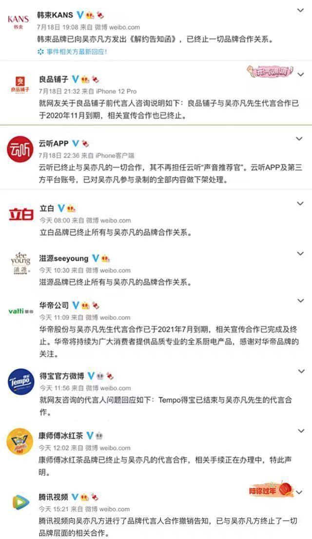 涉嫌强奸罪 30岁吴亦凡被北京检方批准逮捕