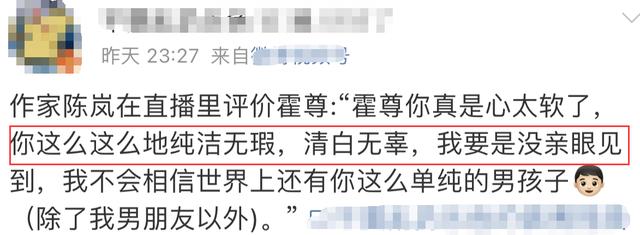 陈岚直播评价霍尊:单纯大男孩 陈岚是谁?