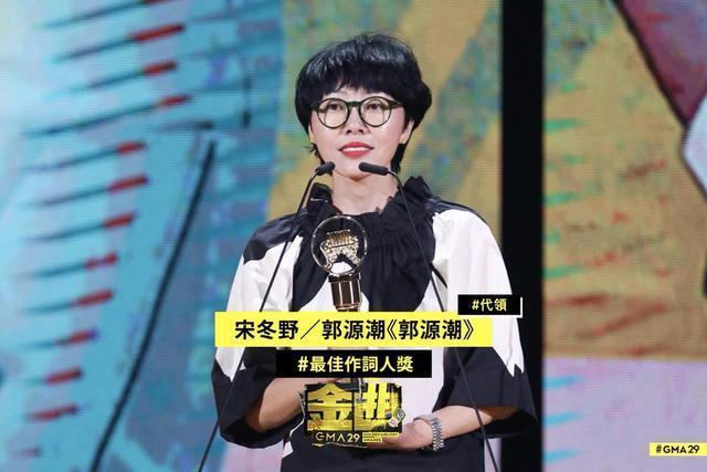 宋冬野凭借《郭源潮》斩获金曲奖最佳作词人