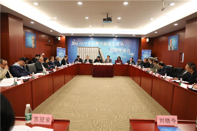 卓新平新著《宗教学新论》出版座谈会在京举行