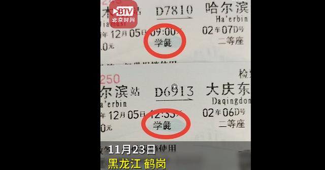 火车票上学生变学彘.彘字怎么读?彘字是什么意思?