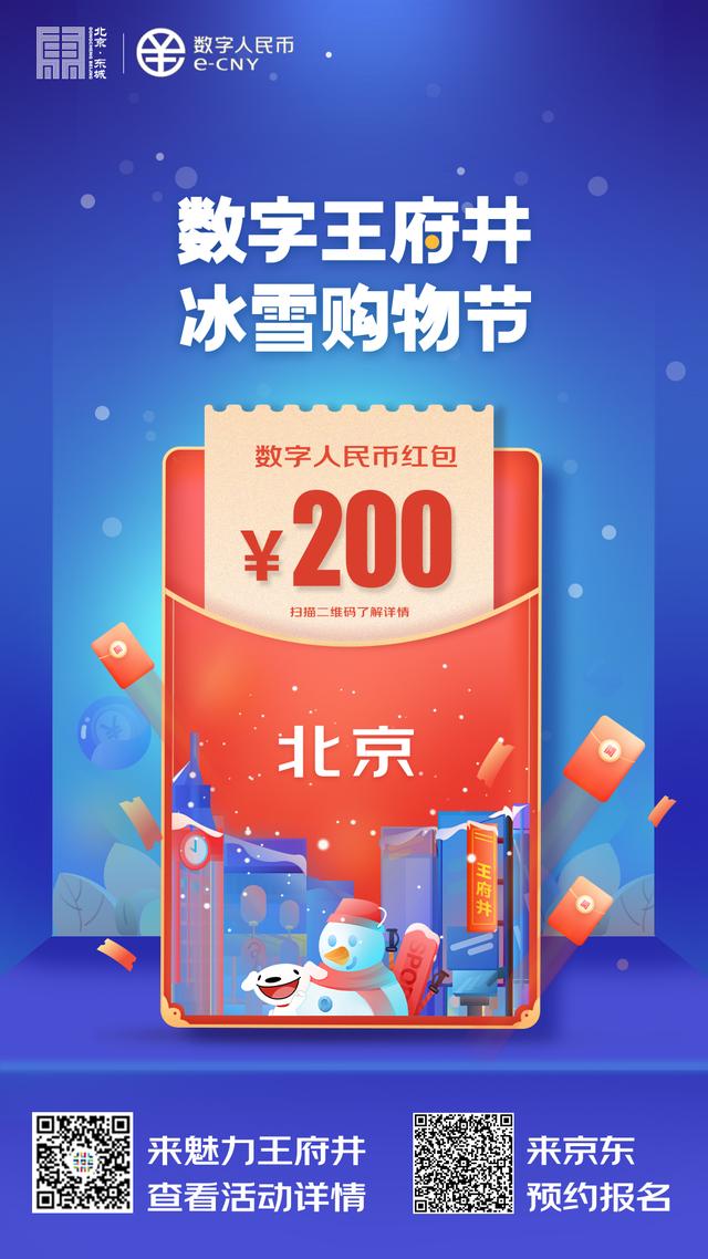 北京200元数字人民币红包预约平台地址入口 数字王府井冰雪购物节红包领取方法,怎么领?