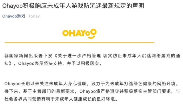 字节旗下Ohayoo积极响应未成年人游戏防沉迷新规