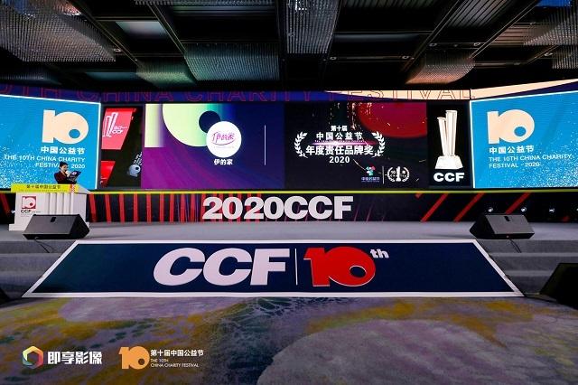 喜讯!伊的家荣获中国公益节2020「年度责任品牌奖」