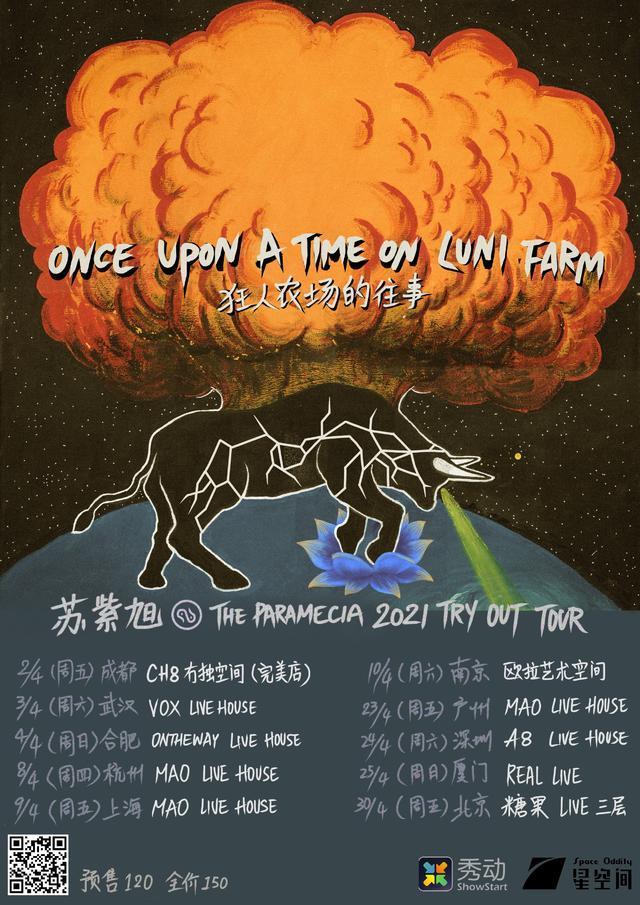 深圳苏紫旭&The Paramecia《狂人农场的往事》2021 Try Out Tour演出时间及门票价格