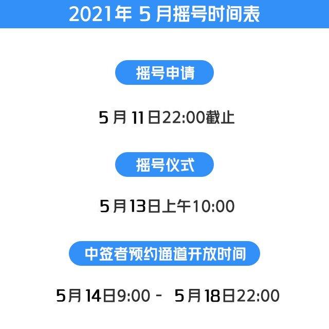 2021年5月深圳九价疫苗摇号指南(入口+时间+流程)
