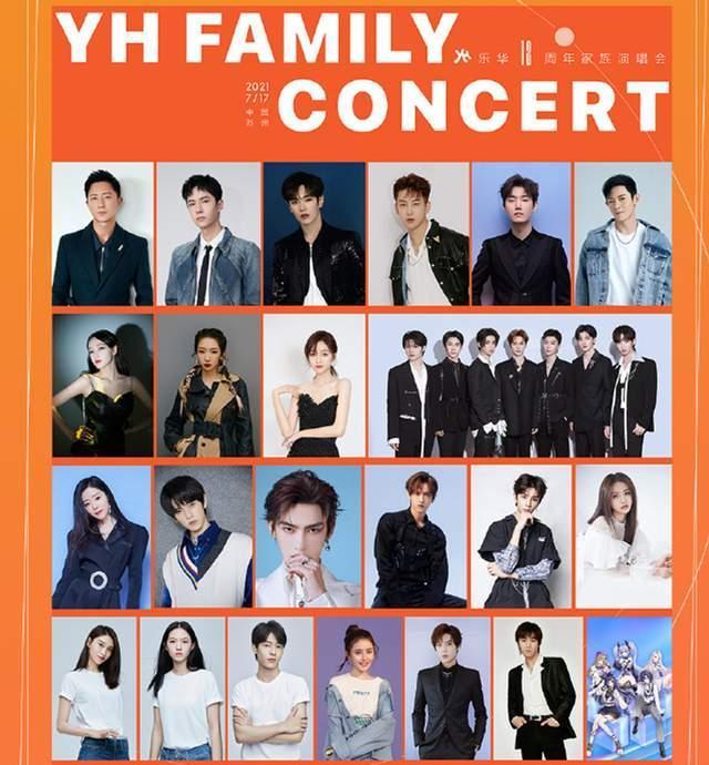 2021乐华12周年家族演唱会嘉宾阵容有哪些?