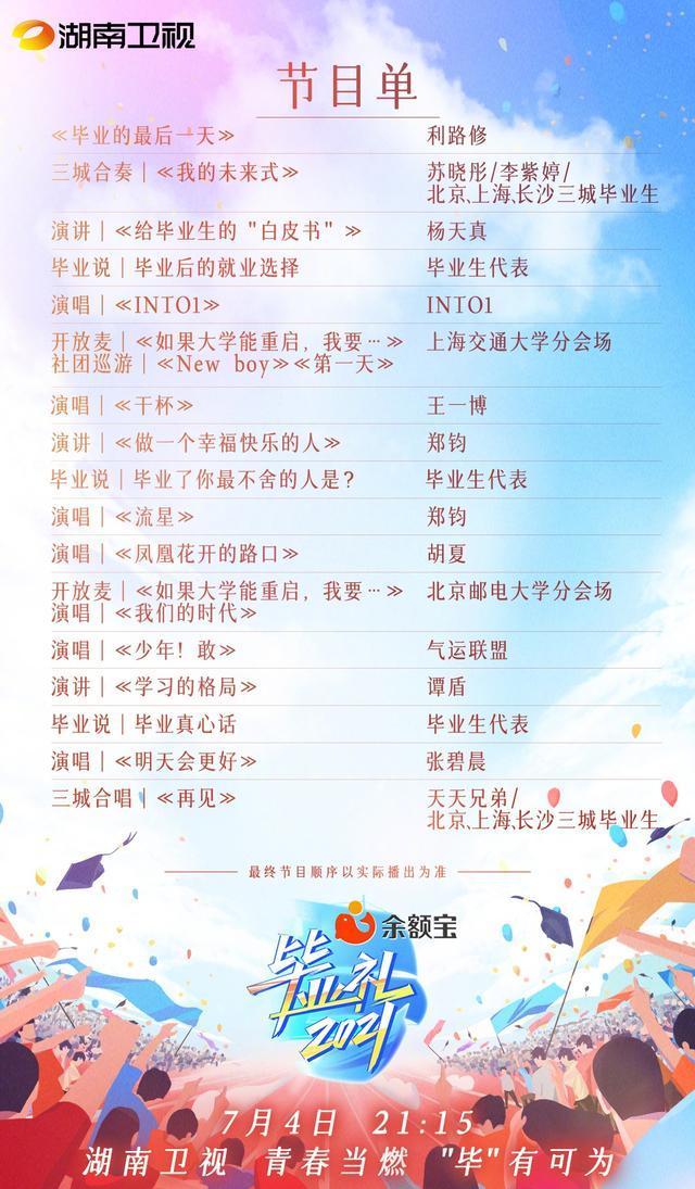 2021湖南卫视毕业礼晚会表演节目单(附直播入口)