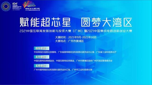 2021中国互联网发展创新与投资大赛正式启动 特设投资基金140亿元