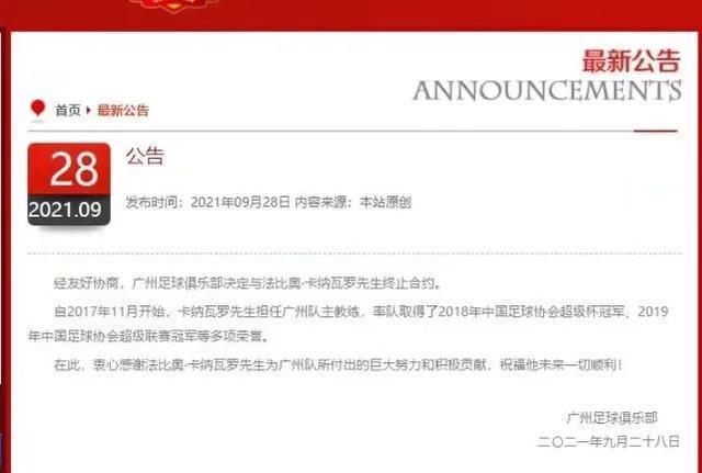 广州足球俱乐部与卡纳瓦罗终止合约 江苏茉莉足球俱乐部公司成立