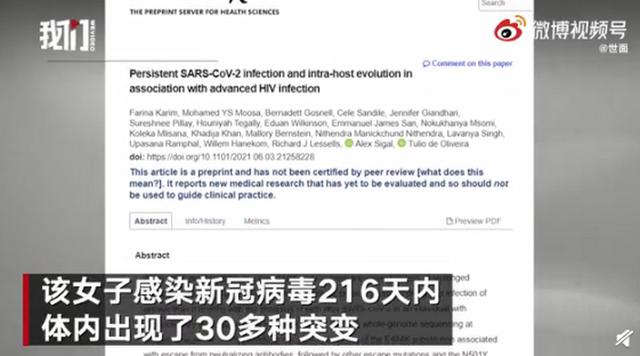 新冠病毒在女子体内突变30次:同时患有艾滋