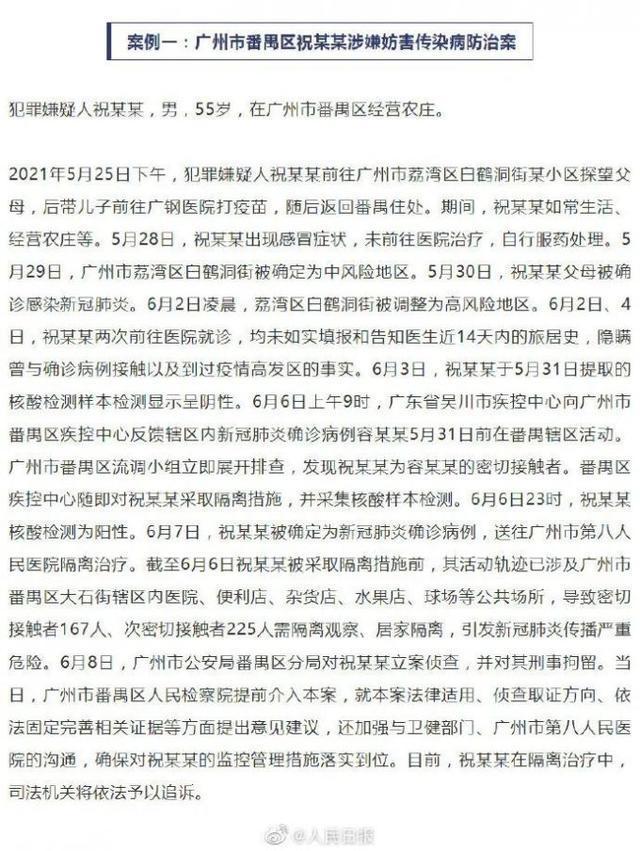 广州男子隐瞒接触史致近400人隔离,刑拘!