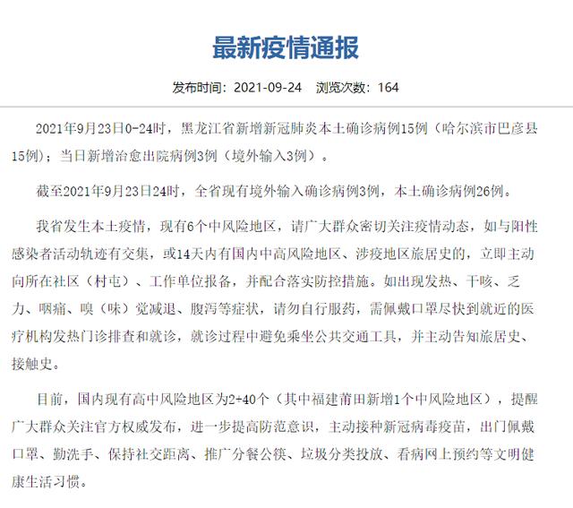 9月23日-24时黑龙江省新增新冠本土病例15例