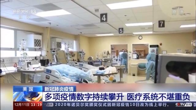 新冠住院人数超10万 美医疗系统不堪重负