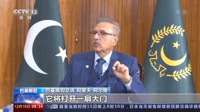 独家专访巴基斯坦总统:巴方学习中国经验有效应对疫情