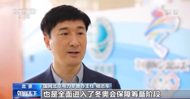 100%清洁能源供电!北京冬奥会场馆是怎么做到的?