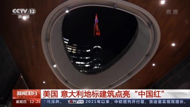 """外国地标建筑点亮""""中国红"""" 米兰市长:中国新年是全米兰共同的节日"""