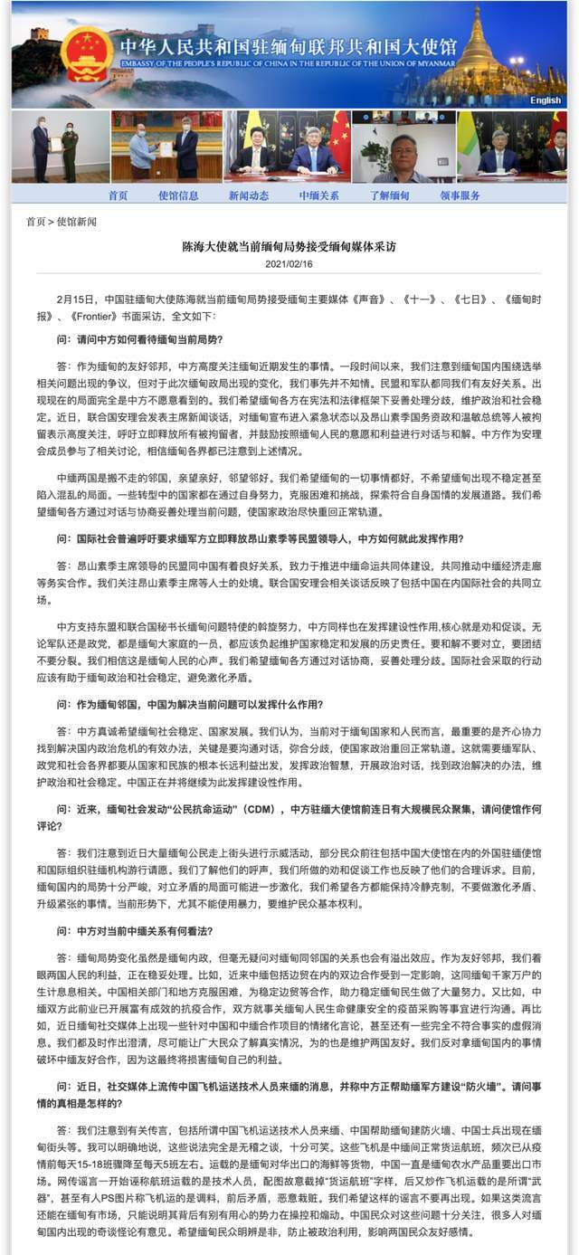 中国大使发声:中方对缅甸变局事先不知情,正在劝和促谈