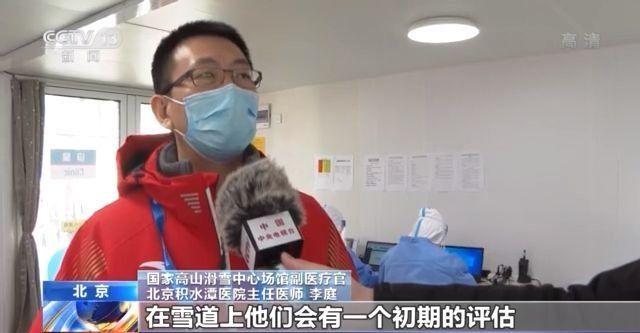 医疗救援、网络覆盖、消防安保......北京冬奥会场馆运行接受全面考验