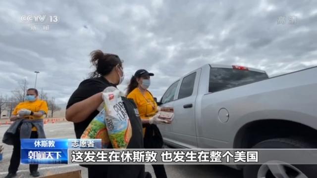 """美失业率上升""""新穷人""""领救济 记者探访救济食品分发站"""