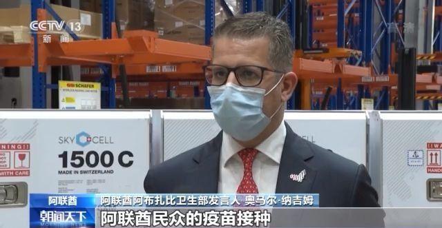 中东最大新冠疫苗仓储物流中心50%疫苗来自中国