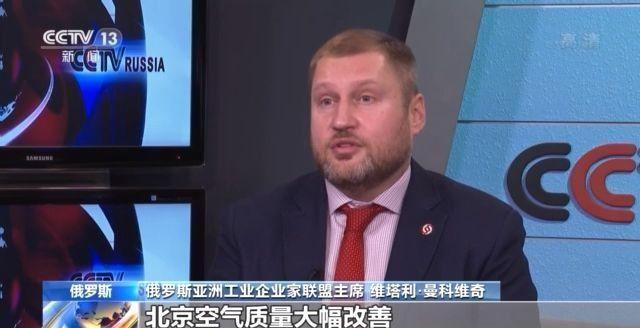 俄罗斯工商界人士:绿色开放的中国为世界提供更多机遇