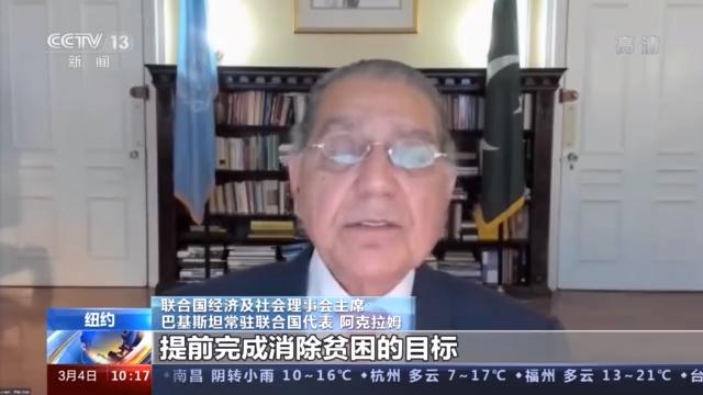 """""""促进落实2030年可持续发展议程:中国的减贫实践""""线上主题吹风会成功举办"""
