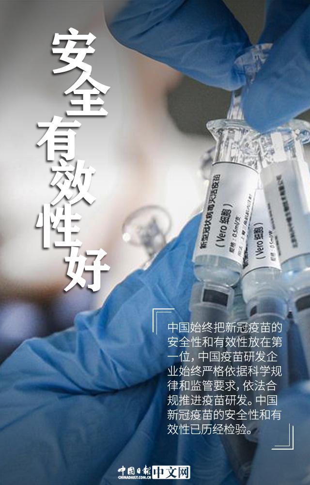 图说:六大优势彰显中国疫苗实力