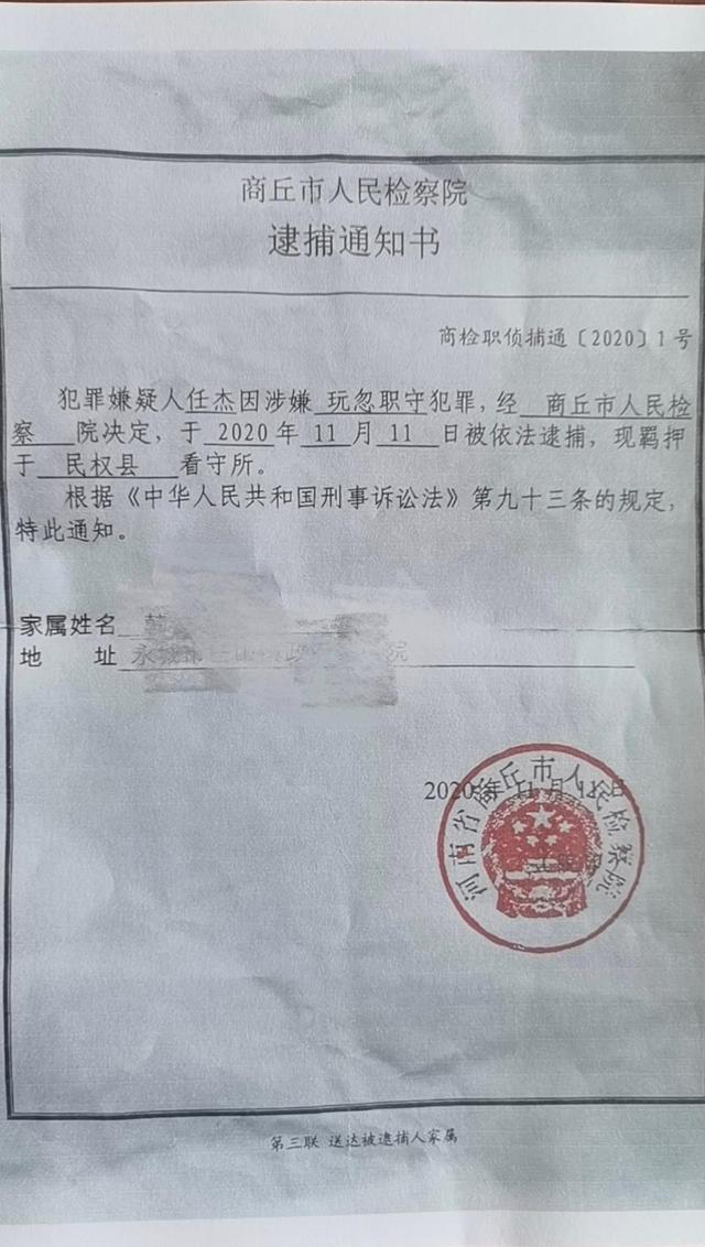 """河南民警盗墓现场""""卧底""""被控玩忽职守 检察院回应"""