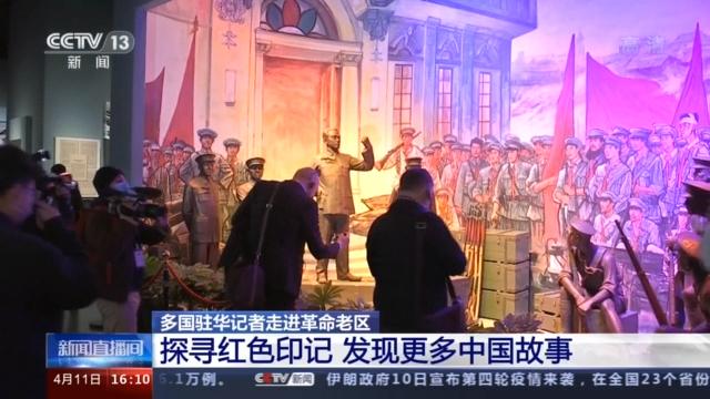 多国驻华记者走进革命老区 探寻红色印记 发现更多中国故事