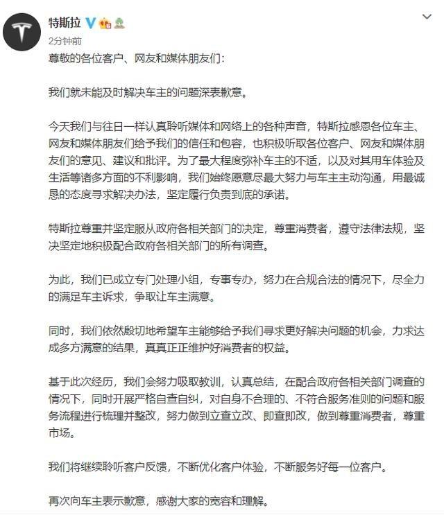 晚报 中方回应菅义伟向靖国神社献祭品 特斯拉致歉