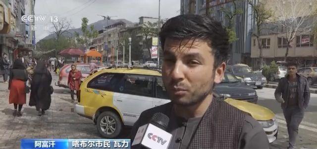 △喀布尔市民瓦力称,喀布尔的安全状况非常糟糕,人们不知道该怎么办,局势非常糟糕,他在喀布尔感到不安全。