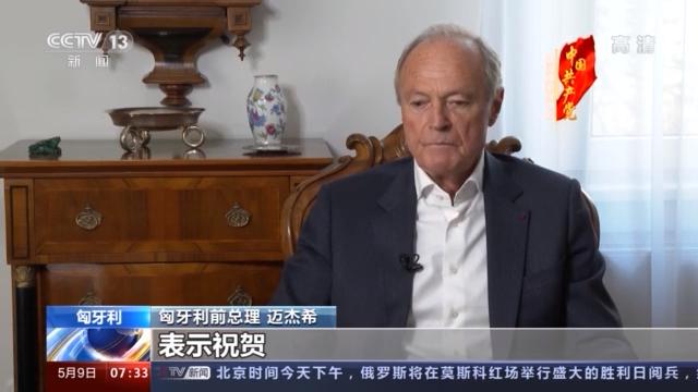 匈牙利前总理迈杰希:中国特色社会主义制度最适合中国国情