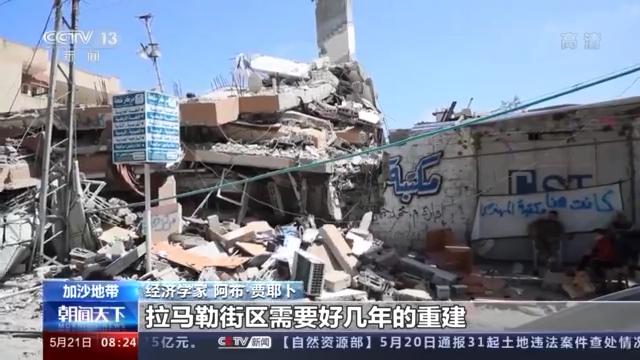 巴以达成停火协议 但加沙地区已是满目疮痍