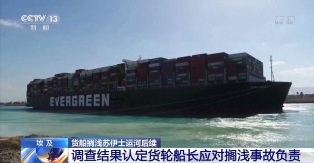 货轮搁浅苏伊士运河 调查认定船长错误指令所致