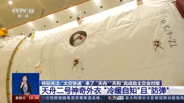 """""""太空快递""""来了!天舟货运飞船如何保障安全?原来穿了""""防弹衣"""""""