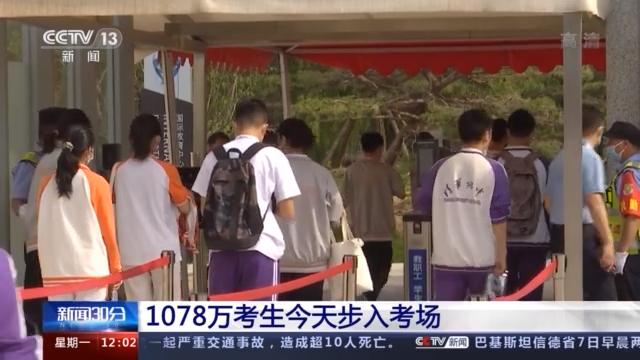 高考首日1078万考生入考场 语文科目共8套试卷
