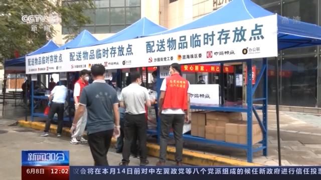 广州11个中高风险地区实施封闭管理