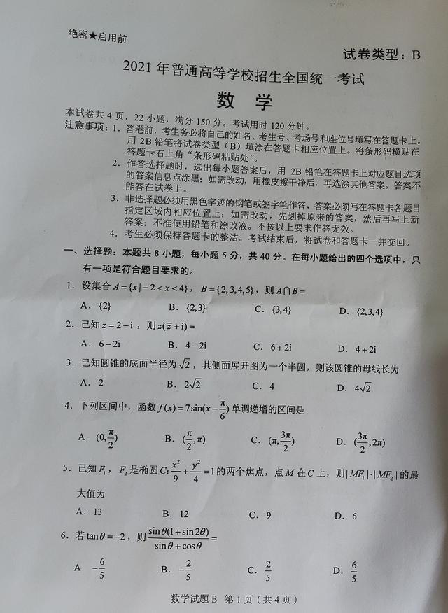 """北京考生:数学""""难哭了"""" 最后的大题一道没看懂"""