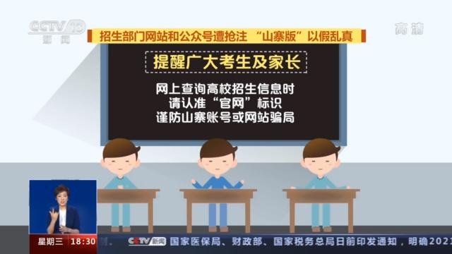 教育部发布高考防骗预警 谨防山寨账号或网站骗局