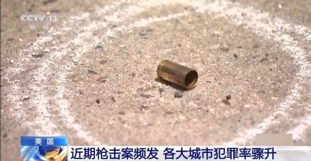 枪击案频发 美国各大城市犯罪率骤升