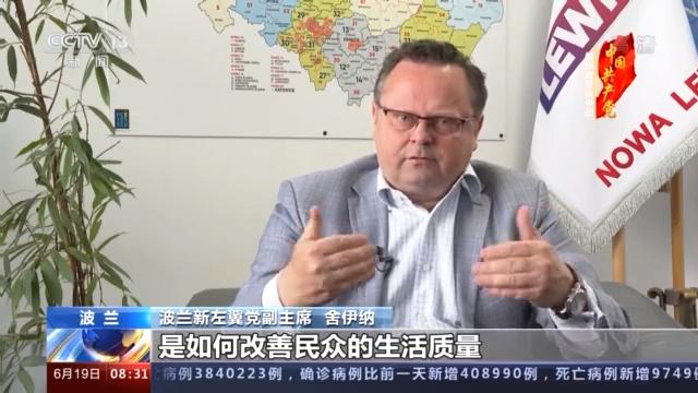 外国政要:密切联系人民群众是中国共产党成功秘诀